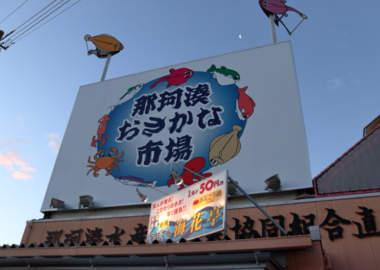 那珂湊おさかな市場の看板