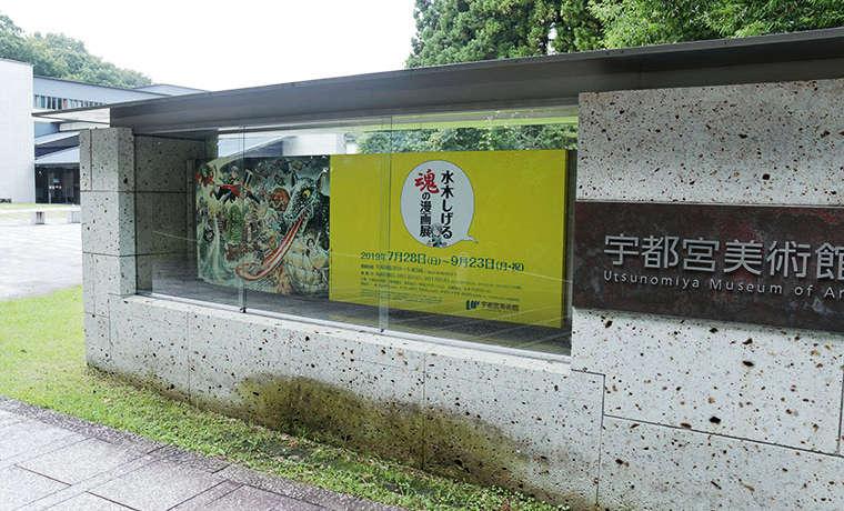 宇都宮美術館の正面玄関案内板