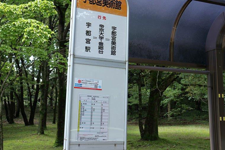 宇都宮美術館のバス停