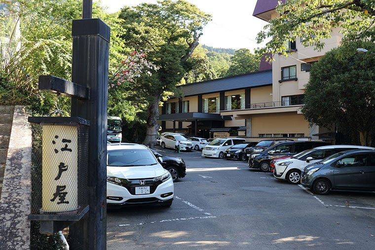筑波山温泉「筑波山江戸屋」