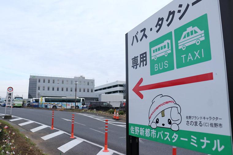 佐野新都市バスターミナルへの入口