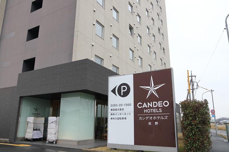 カンデオホテルズ佐野の外観