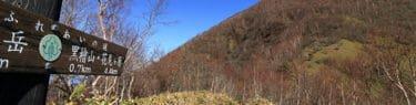 黒檜山〜駒ケ岳からの形式