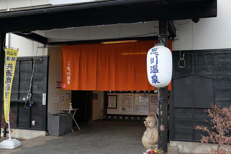 小山温泉「思川」の玄関