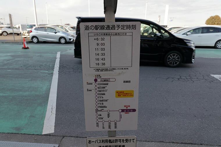 小山市コミュニティバス「おーバス」のバス停