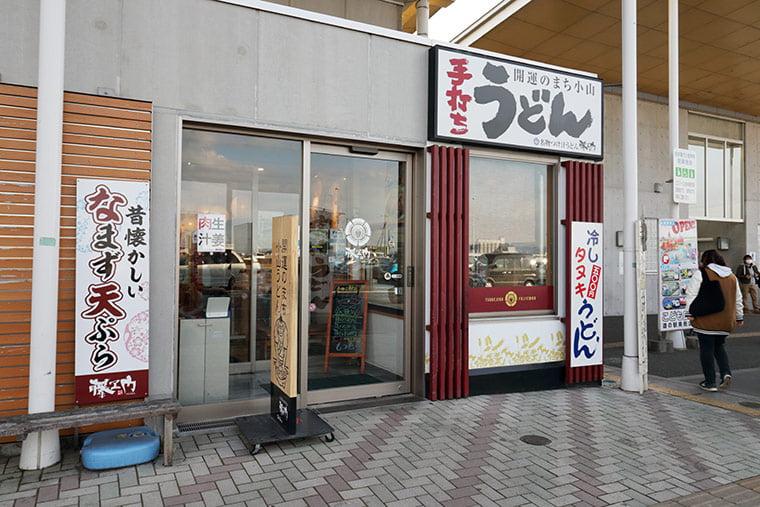 道の駅思川の藤ヱ門