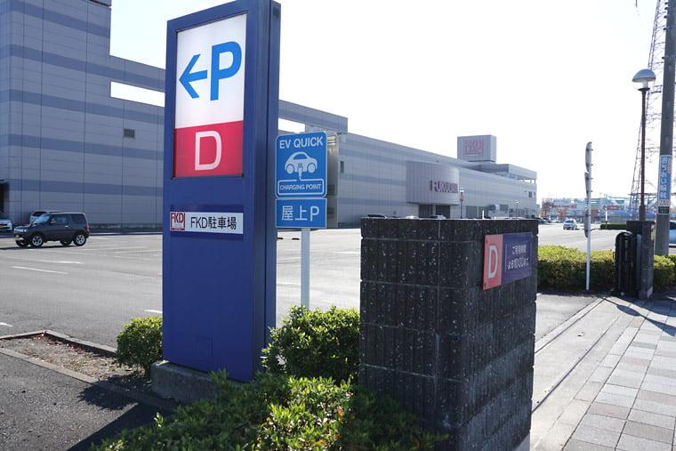 FKDインターパークの駐車場