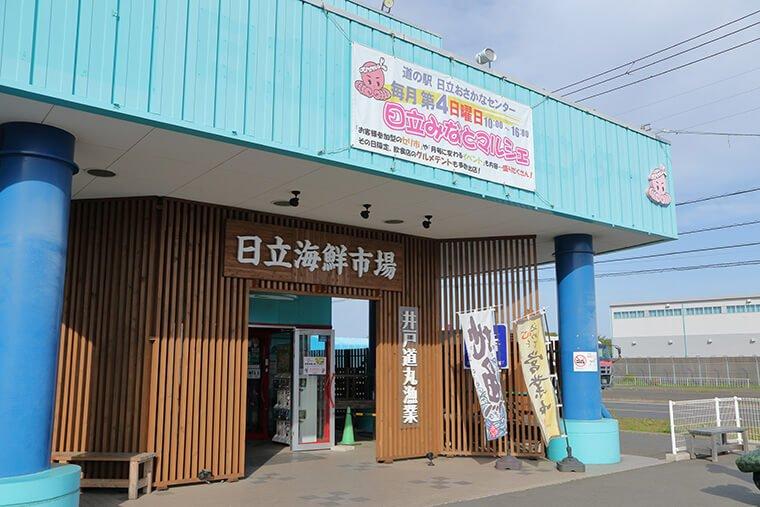 日立海鮮市場の外観