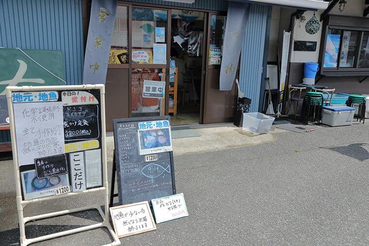 漁師食堂 マル佑の入り口