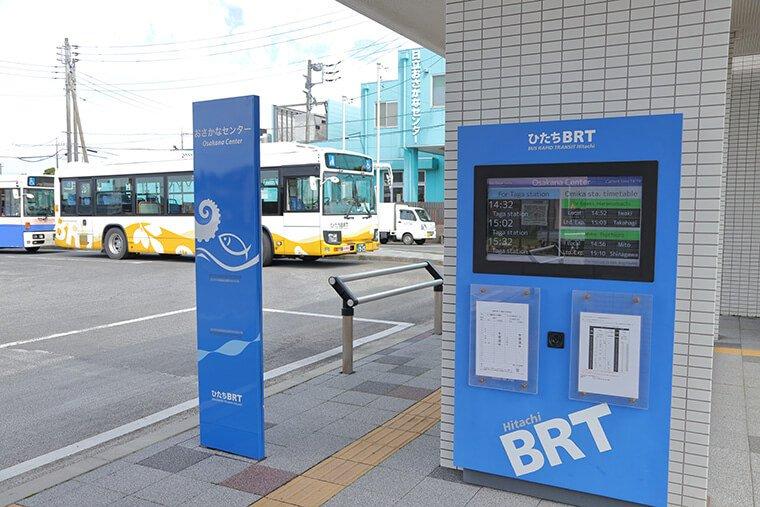 ひたちBRTバスターミナル