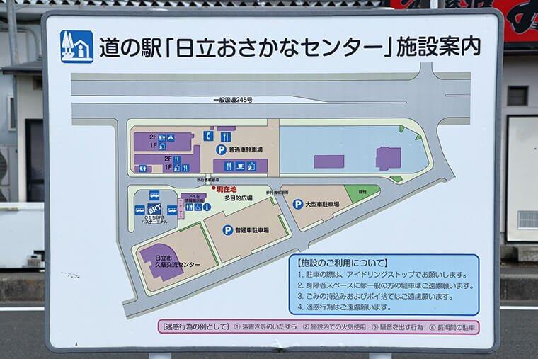 道の駅日立おさかなセンターの案内MAP
