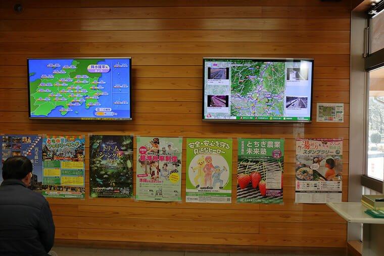 道の駅みかもの情報交流施設