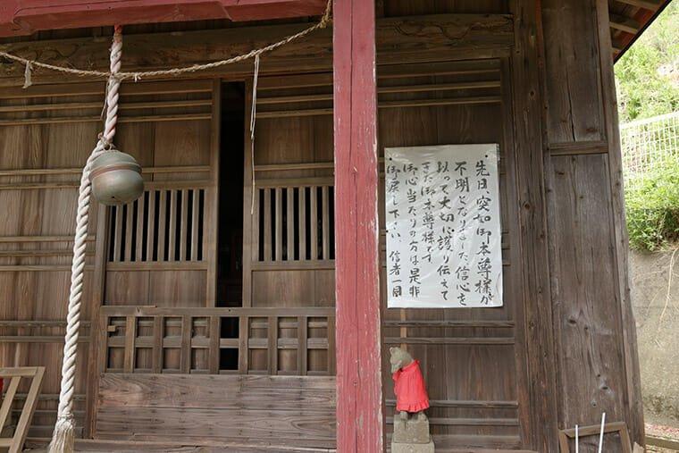 散策中の稲荷神社
