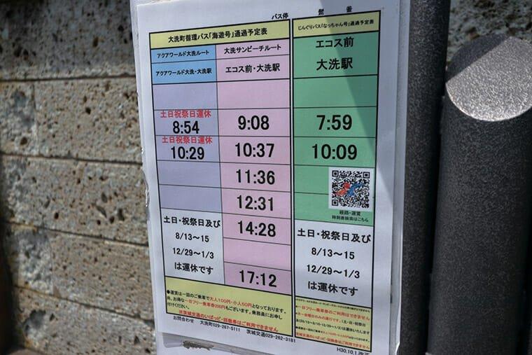 大洗海遊号の時刻表