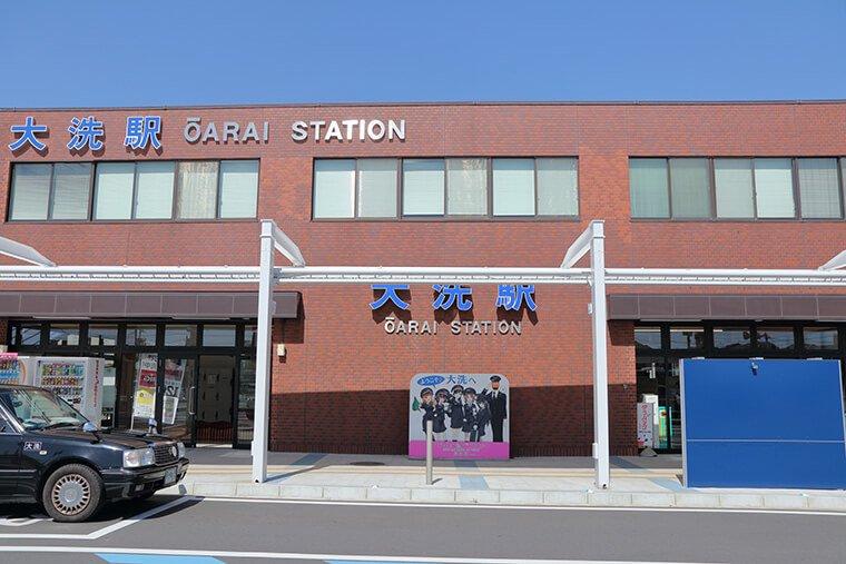 大洗駅の駅舎