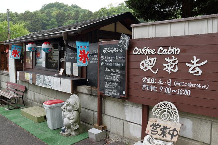 コーヒーキャビン喫茶去