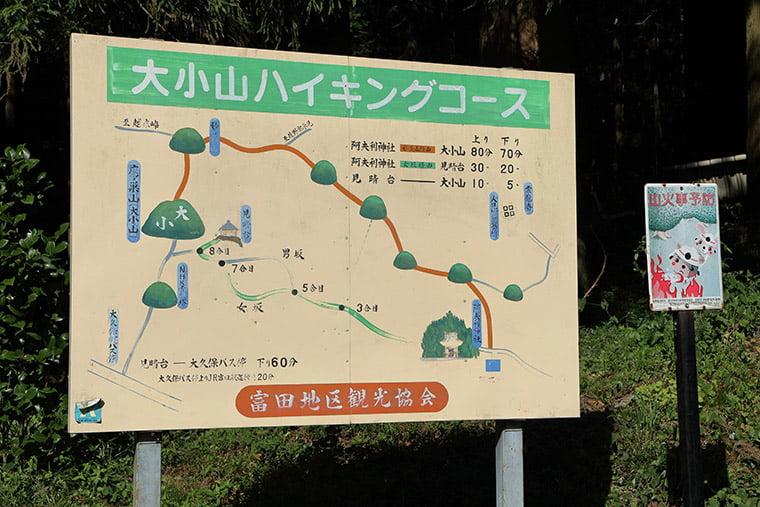 大小山ハイキングコース