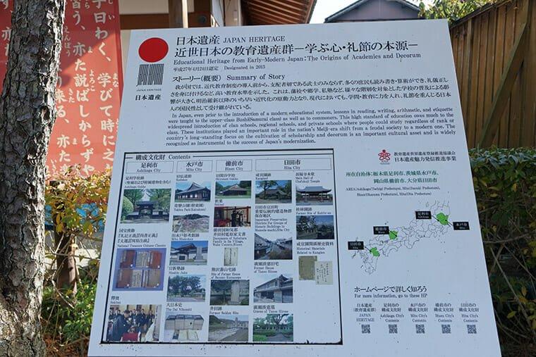 日本遺産説明パネル