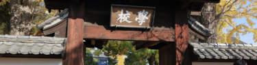 足利学校の入徳門