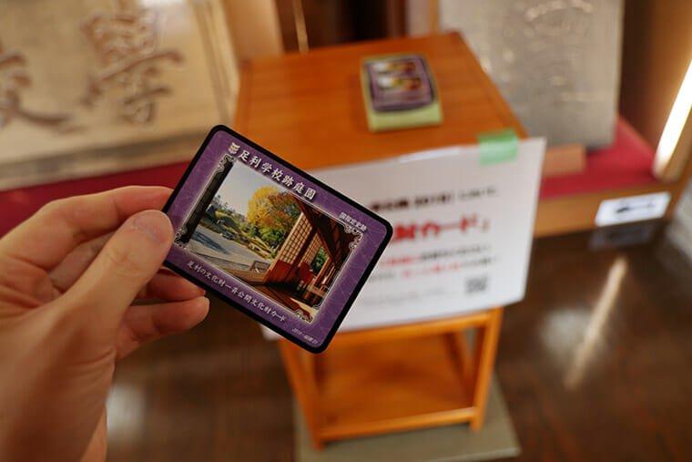 足利学校の文化財カード