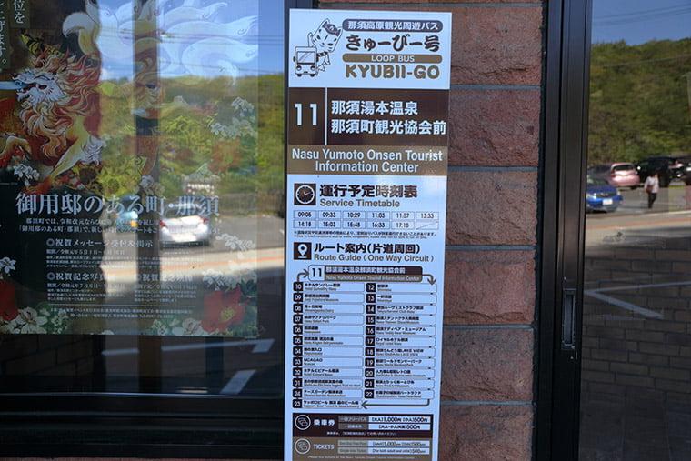きゅーびー号の時刻表