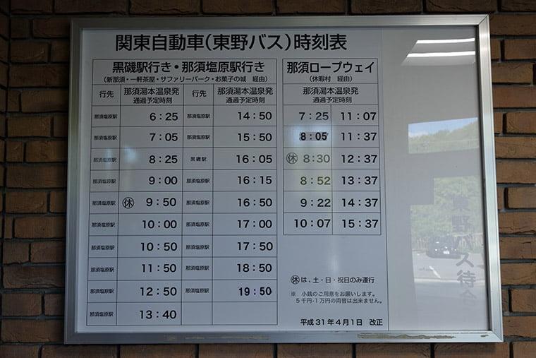 関東バスの時刻表