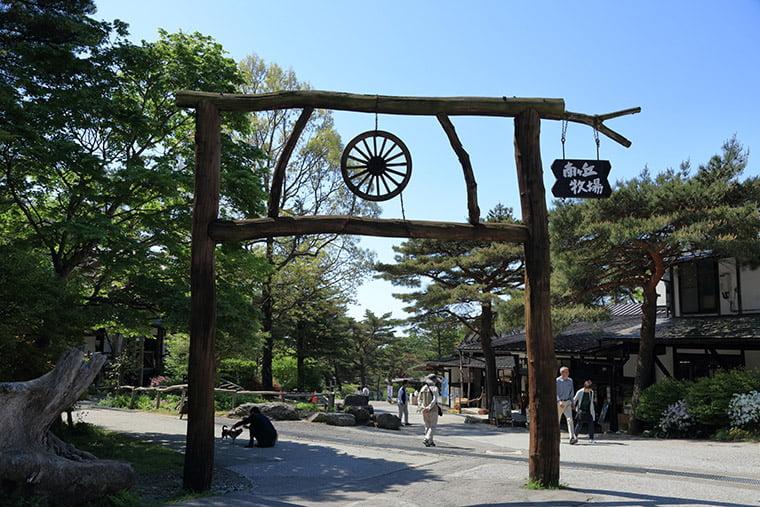 那須高原南ヶ丘牧場の入り口