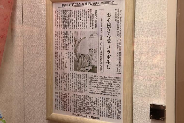 岩下食品の社員Aさんの新聞記事