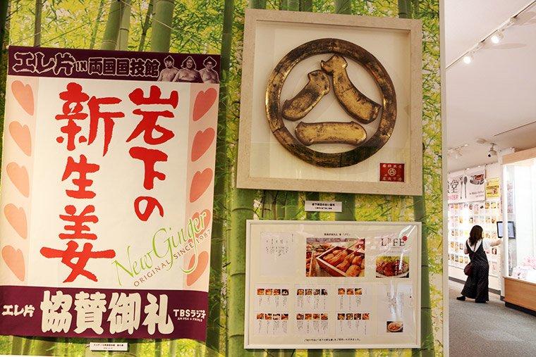 岩下の新生姜ミュージアム館内の展示
