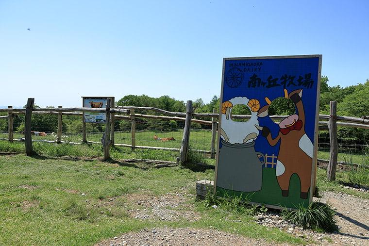 那須高原南ヶ丘牧場の憩いの小道
