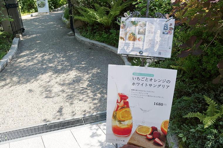 カフェ&ガーデン しらさぎ邸の入り口