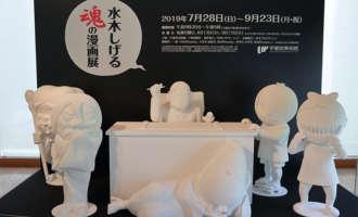 水木しげる 魂の漫画展「宇都宮美術館」
