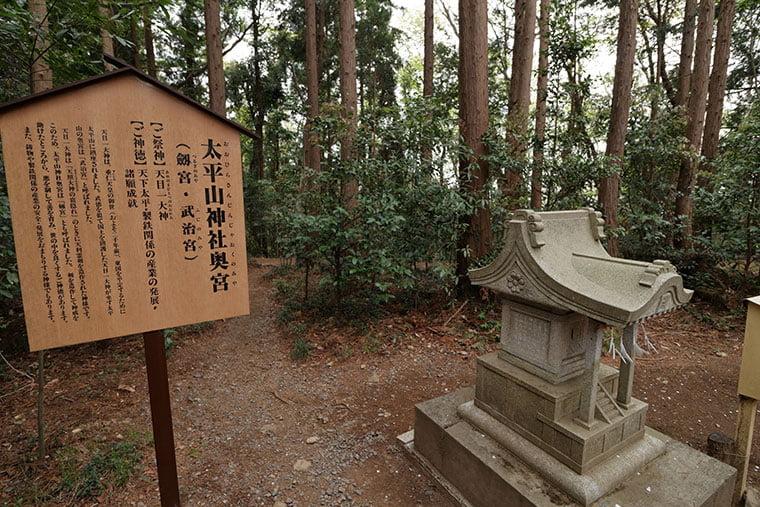 大平山神社の奥宮