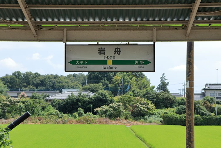 岩舟駅の案内板