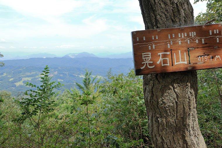 晃石山の頂上