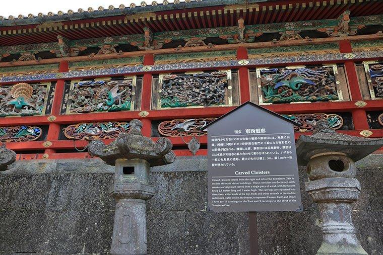 日光東照宮の廻廊(国宝)