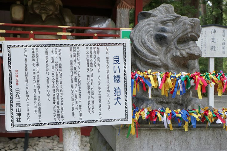 二荒山神社の良い縁の狛犬