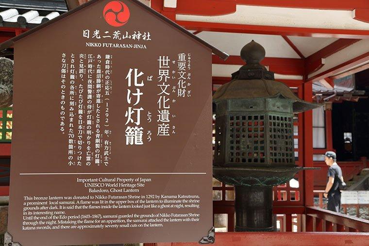 日光二荒山神社の化け燈籠