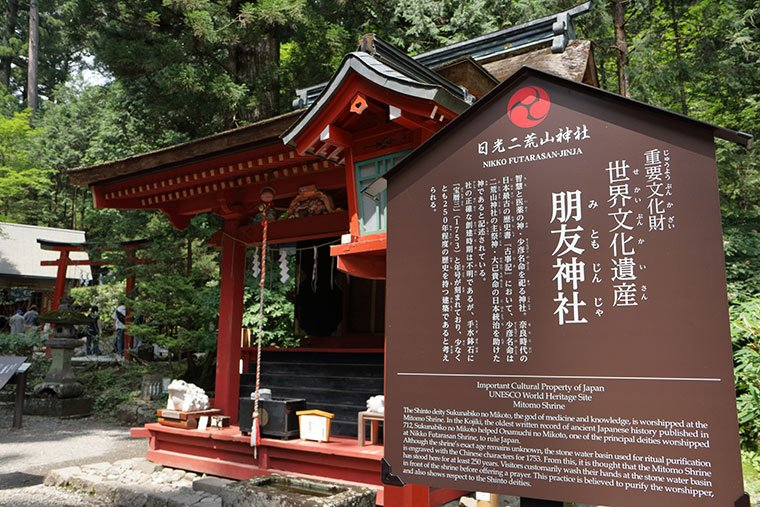 日光二荒山神社の朋友神社