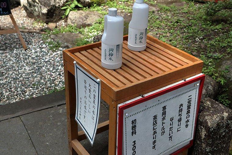 二荒山神社の御神水ボトル