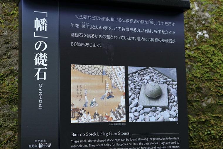 幡の礎石の案内板