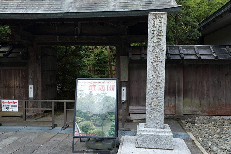 日光山輪王寺の逍遥園