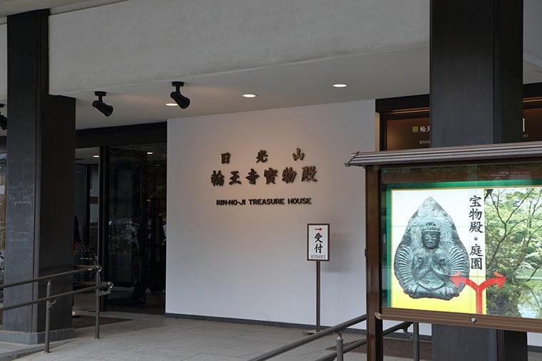 日光山 輪王寺の宝物殿