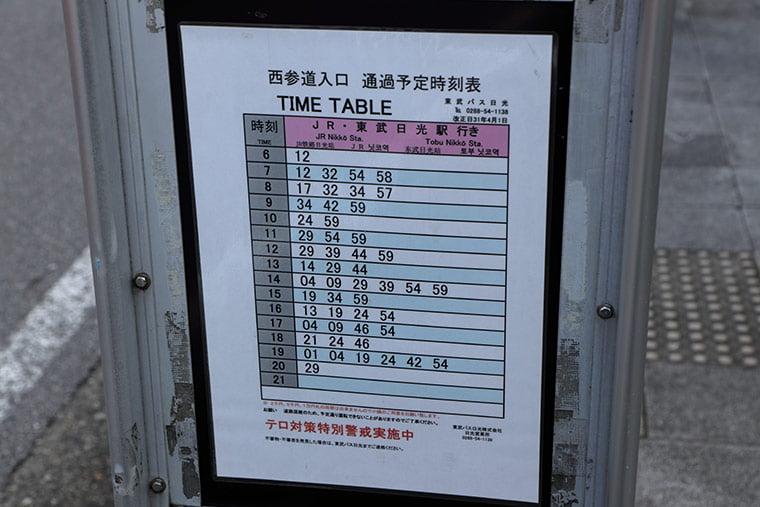 西参道バス停の時刻表