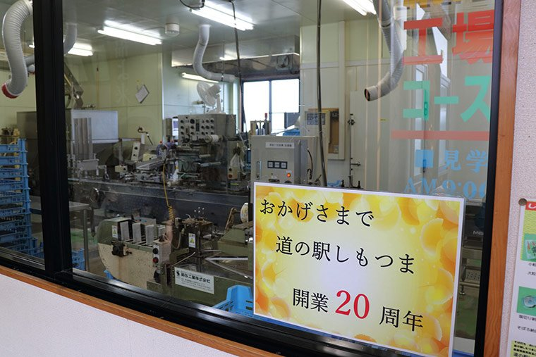 道の駅しもつまの納豆工場