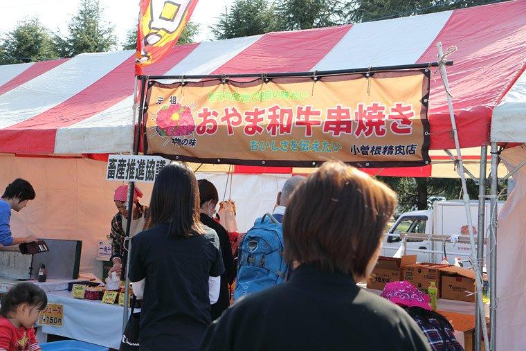 おやま和牛の串焼きの出店