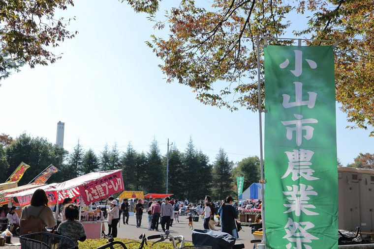 小山市農業祭の風景