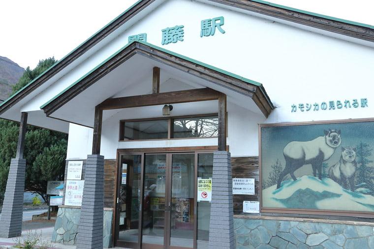 間藤駅の駅舎