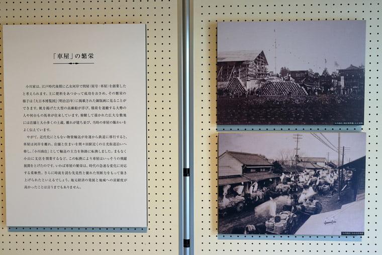 小川家関係資料展示コーナーのパネル