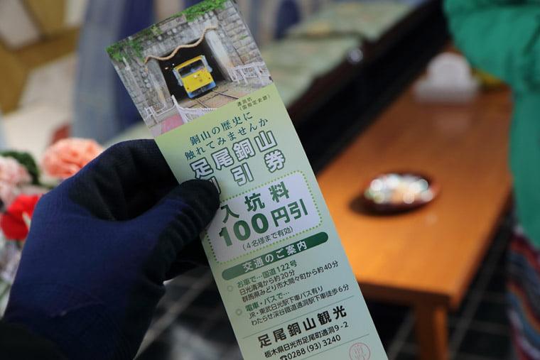 足尾銅山観光の割引券